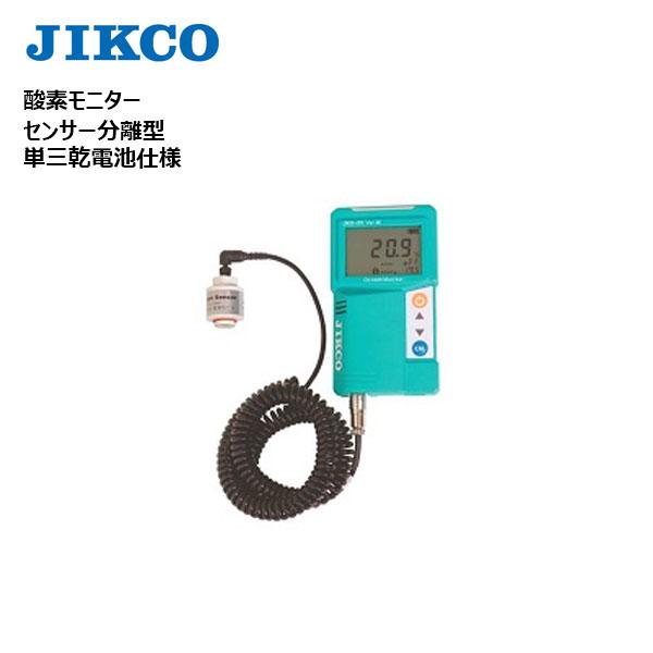 イチネンジコー:酸素濃度計(酸素モニター) JKO-25LJ3