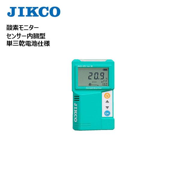 イチネンジコー:酸素濃度計(酸素モニター) JKO-25S3