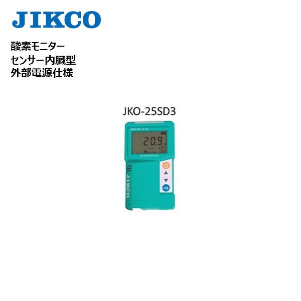 イチネンジコー:酸素濃度計(酸素モニター) JKO-25SD3