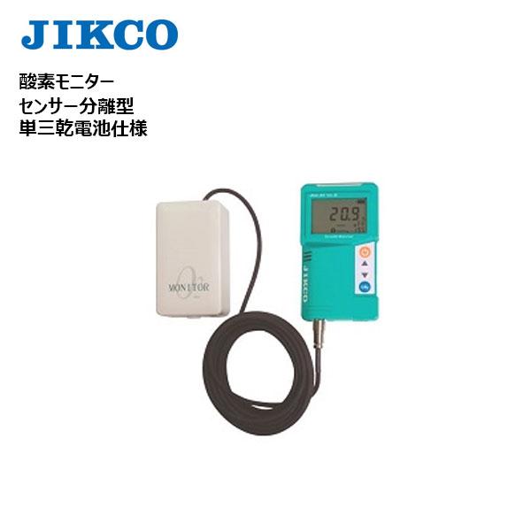 イチネンジコー:酸素濃度計(酸素モニター) JKO-25W3 計測 測定