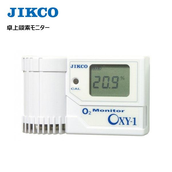 イチネンジコー:シンプル卓上酸素濃度計 OXY-1 工場 業務用 計測 環境 測定 卓上 小型