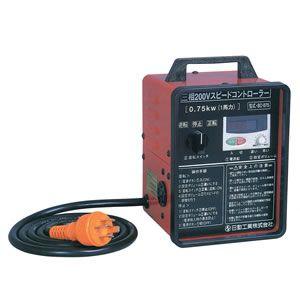日動工業:三相200V スピードコントローラー SC-075
