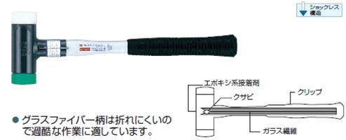 OH(オーエッチ工業):ショックレスハンマー G柄付 OS-100G