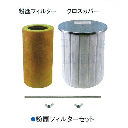 オオサワカンパニー:サイレントクリーナー 粉塵用フィルターセット[SC60・SC200用]