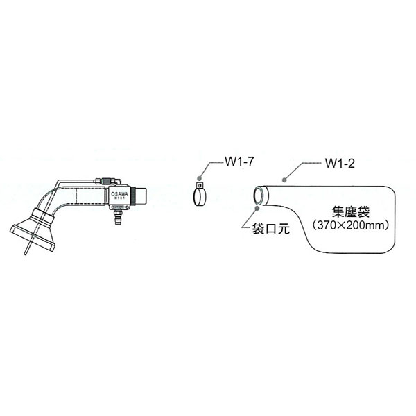 オオサワカンパニー:ワンダーガン ワイドキャッチ L型バルブ付 取付型・Aセット W101-YZ-LC-A