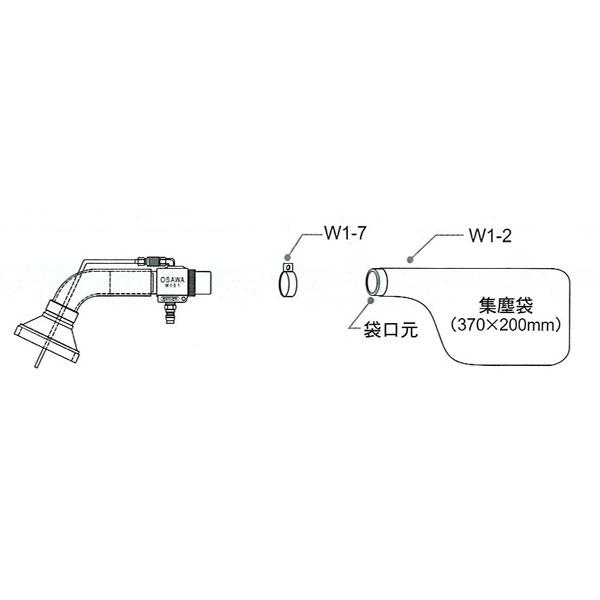 オオサワカンパニー:ワンダーガン ワイドキャッチ L型バルブなし 取付型・Aセット W101-YZ-TH-A