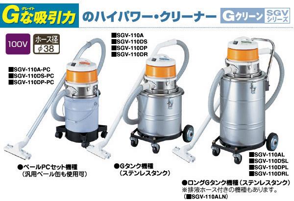 スイデン:クリーナー SGV-110DSL