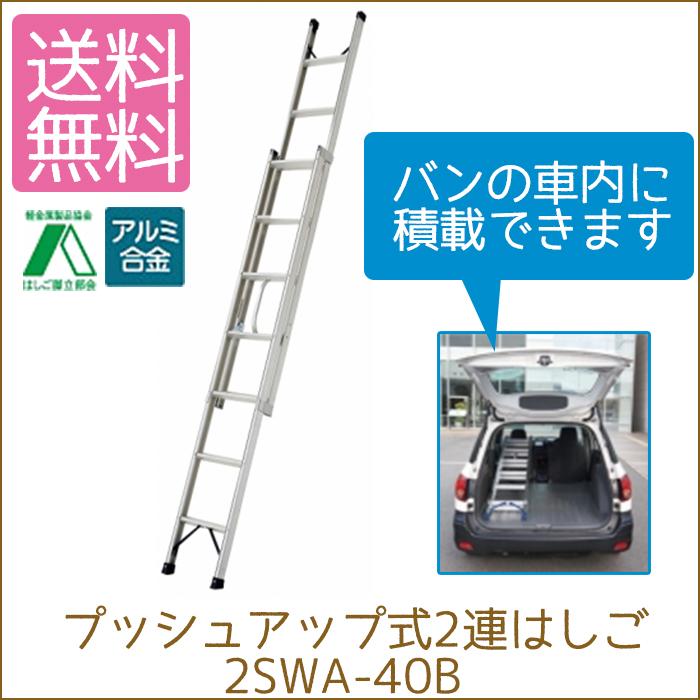 PiCa(ピカ・コーポレイション):プッシュアップ式2連はしご 2SWA-40B
