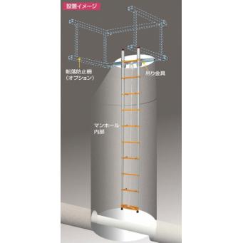 【代引不可】PiCa(ピカ・コーポレイション):マンホール用 吊下げはしご QSTMV-37