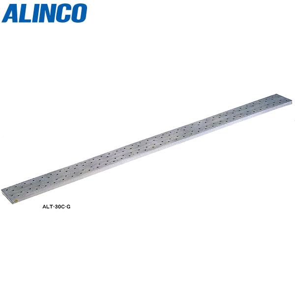 【代引不可】ALINCO(アルインコ):アルミ製長尺足場板 ALT-30C-G