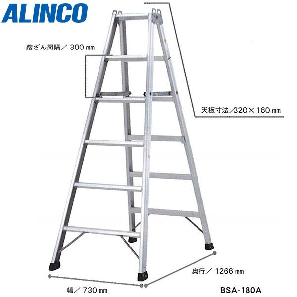 ALINCO(アルインコ):専用脚立 BSA-150A