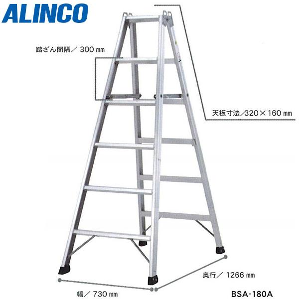 ALINCO(アルインコ):専用脚立 BSA-210A