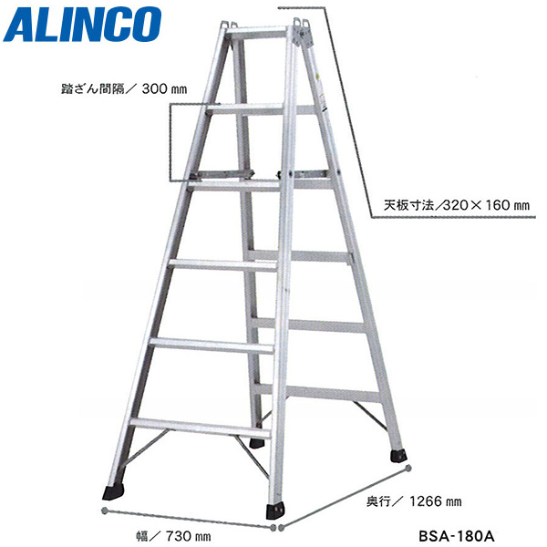 【代引不可】ALINCO(アルインコ):専用脚立 BSA-270A