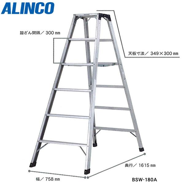 ALINCO(アルインコ):専用脚立 BSW240A
