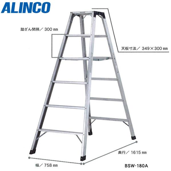 【代引不可】ALINCO(アルインコ):専用脚立 BSW270A