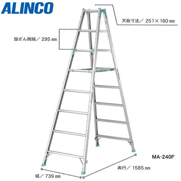 【代引不可】ALINCO(アルインコ):専用脚立 MA-270F