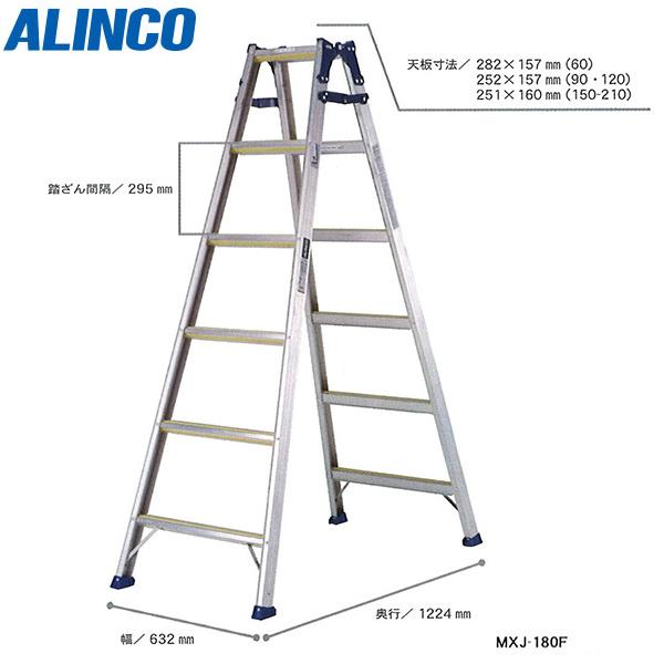 4969182235463 ALINCO(アルインコ):はしご兼用脚立 MXJ-120F