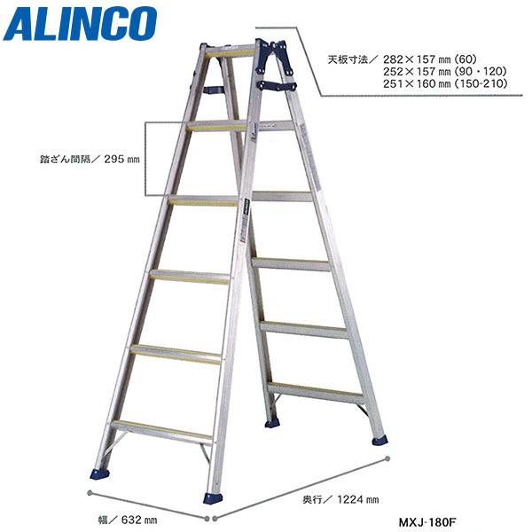 ALINCO(アルインコ):はしご兼用脚立 MXJ-180F