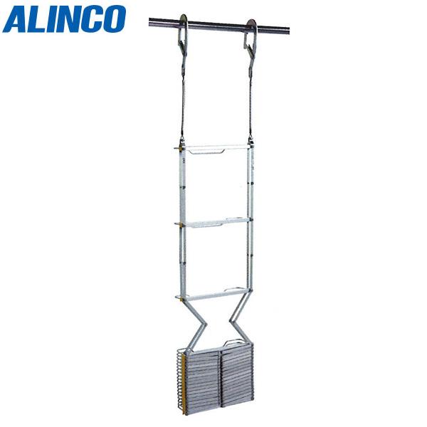 【代引不可】ALINCO(アルインコ):避難はしご(ナスカンフック2) OA-103