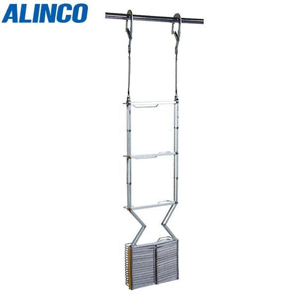 【代引不可】ALINCO(アルインコ):避難はしご(ナスカンフック1) OA-42