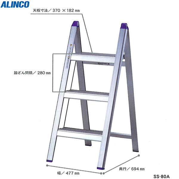 ALINCO(アルインコ):踏台 SS-80A