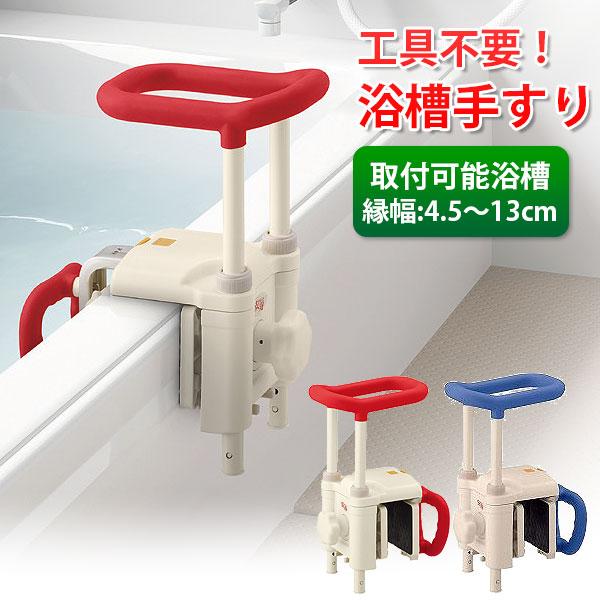 【代引不可】高さ調節付 浴槽手すり(UST-130N)レッド(お風呂用 取り付け式 介護 介助)