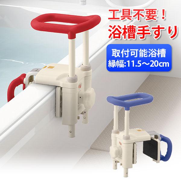 【代引不可】高さ調節付 浴槽手すり(UST-200N)レッド(幅広 お風呂用 取り付け式 介護 介助)