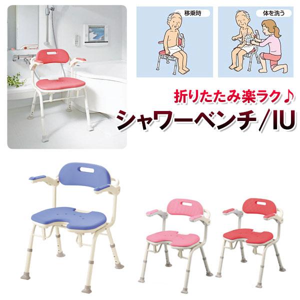 【代引不可】折りたたみシャワーベンチ/IUブルー(お風呂 イス 介護 介助)