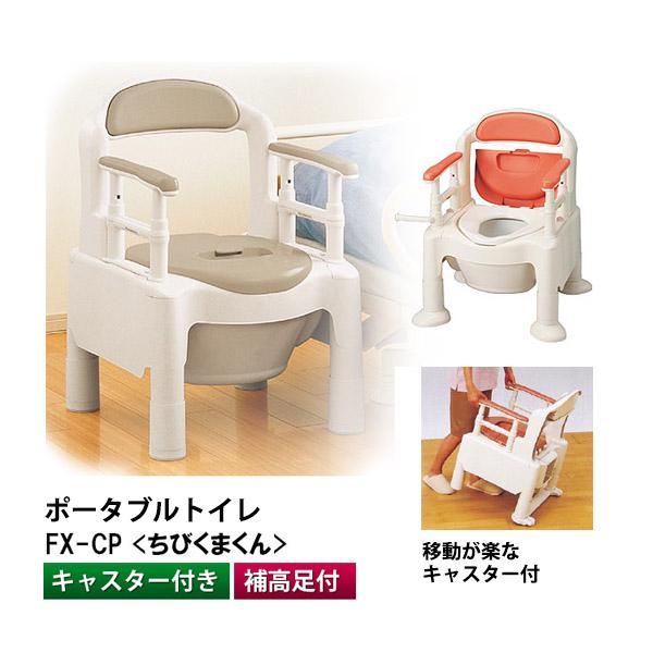 【代引不可】ポータブルトイレ ちびくまくん(FX-CP)キャスター付き/ベージュ(持ち運び 大人用おまる 介護)