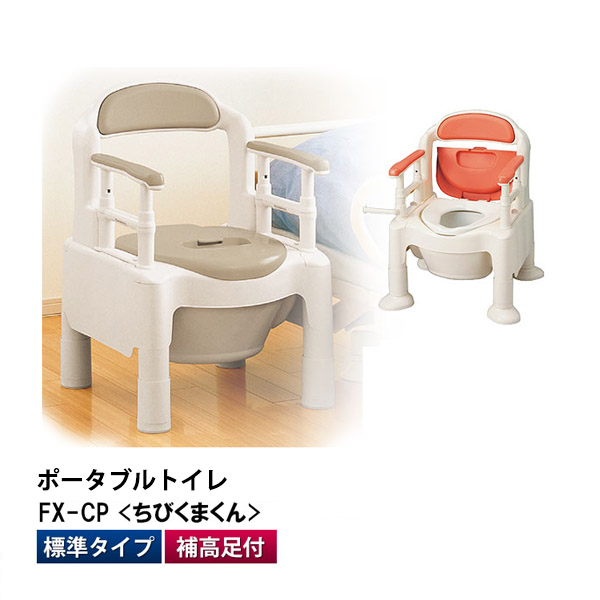 【代引不可】ポータブルトイレ ちびくまくん(FX-CP)補高足付き/ベージュ(持ち運び 大人用おまる 介護)