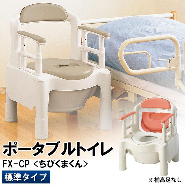 【代引不可】ポータブルトイレ ちびくまくん(FX-CP)/ベージュ(持ち運び 大人用おまる 介護)