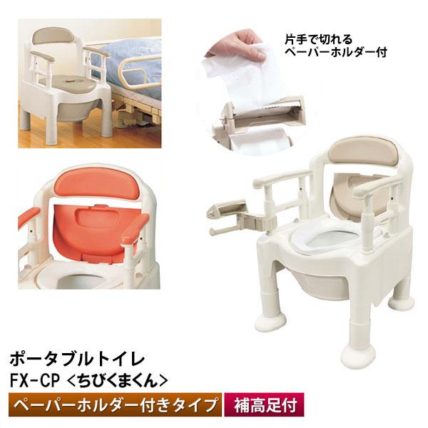 【代引不可】ポータブルトイレ ちびくまくん(FX-CP)ペーパーホルダー・補高足付き/ベージュ(持ち運び 大人用おまる 介護)
