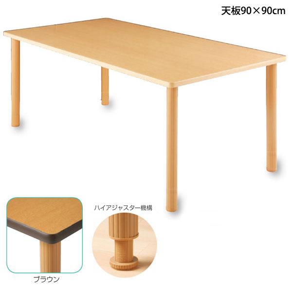 【代引不可】MT テーブル/ブラウン 90×90cm(食事 団らん ダイニング 介護施設)