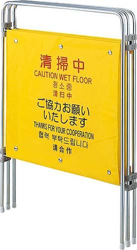 CONDOR:プロテック ついたて君 清掃中 立て看板(4ヶ国語)