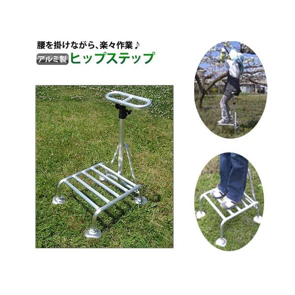 ミツル:[アルミ製]腰掛付き踏み台 ヒップステップ(ステップ25cm/腰掛72~87cm) hs-25