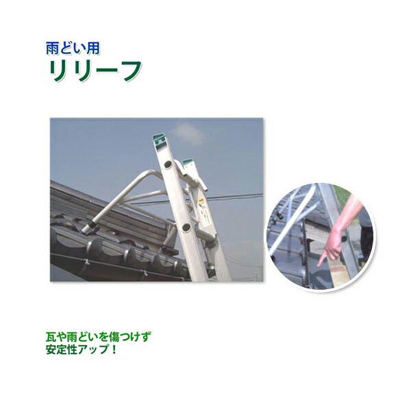【代引不可】ミツル:[アルミ製]ハシゴ用アタッチメント/リリーフ・雨どい用 (安定 滑り止め) mizru06-ra