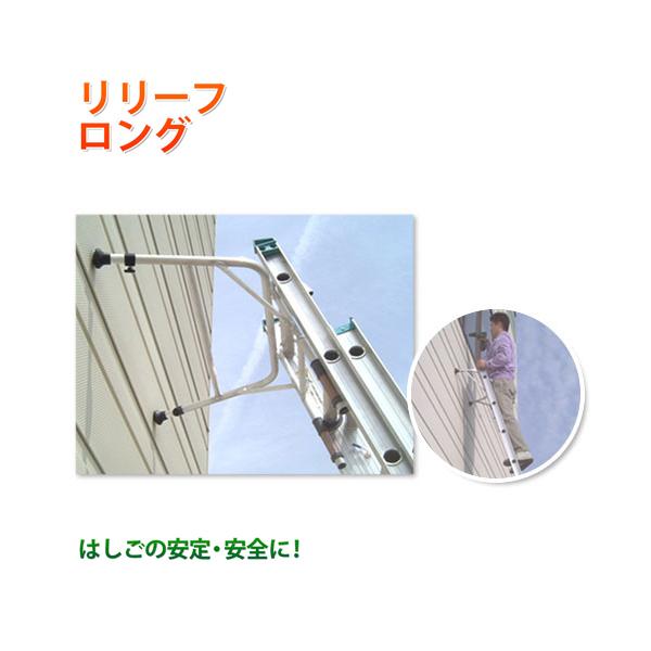 【代引不可】ミツル:[アルミ製]ハシゴ用アタッチメント/リリーフ・ロング (安定 滑り止め) mizru06-rl