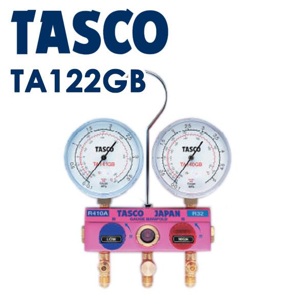 TASCO(タスコ):R410A、R32 ボールバルブ式ゲージマニホールド TA122GB