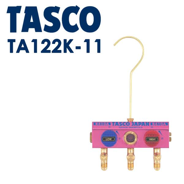 TASCO(タスコ):R410A ボールバルブ式ゲージマニホールドボディ TA122K-11