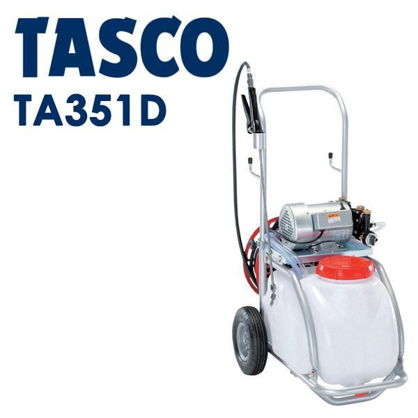 【ご予約品】 TASCO(タスコ):タンク付洗浄機 TA351D:イチネンネット (450×700×910)-DIY・工具