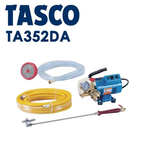 TASCO(タスコ):小型強力洗浄機 (210×210×230) TA352DA