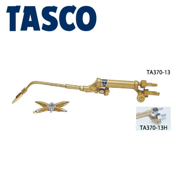 TASCO(タスコ):溶接器(アセチレン・サンソ用) TA370-13