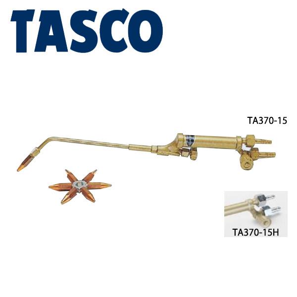 TASCO(タスコ):中型溶接器(アセチレン・サンソ用) (細カプラー付) TA370-15H