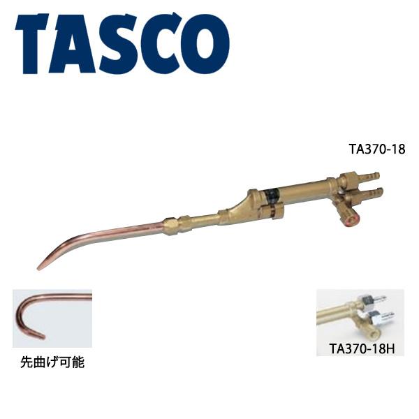 TASCO(タスコ):溶接器(アセチレン・サンソ用) TA370-18