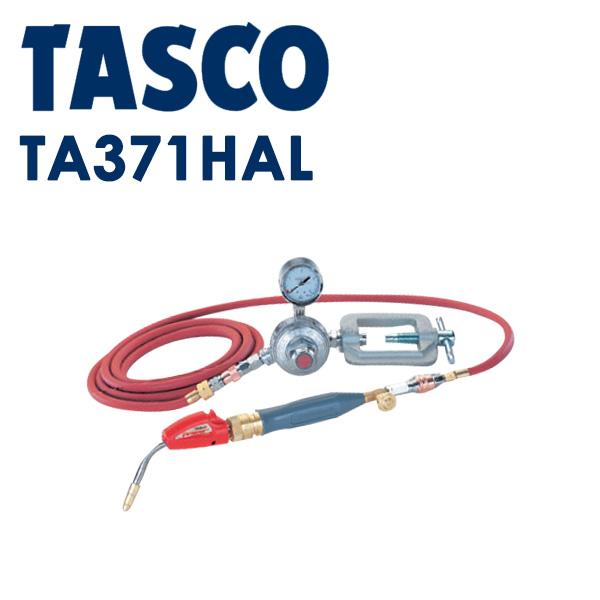 TASCO(タスコ):ワンタッチ着火式 アセチレンバーナー (フルカプラー式 Φ7.9 10M) TA371HAL