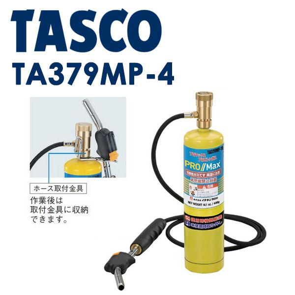 TASCO(タスコ):自動着火軽量ターボバーナー TA379MP-4