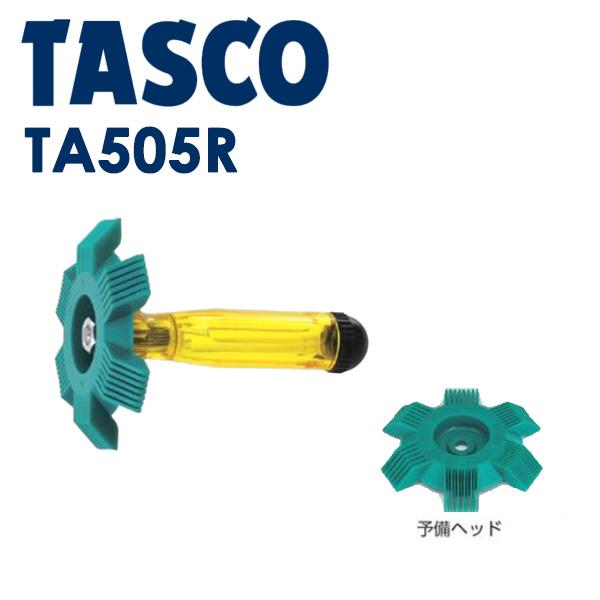 エアコン 冷凍機のフィン清掃 修正に 4528422224560 TASCO タスコ TA505R ※ラッピング ※ :高性能フィンストレーナー お見舞い