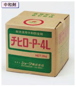 TASCO (タスコ):酸中和防食剤 TA916S-3