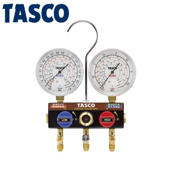 TASCO(タスコ):R404A、R407C、R507A、R134a ボールバルブ式ゲージマニホールド TA124W-1