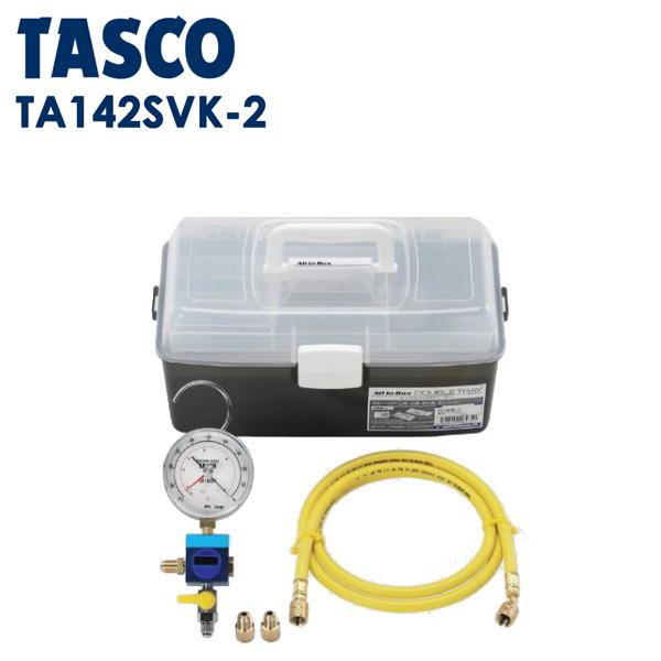 TASCO(タスコ):真空ゲージキット(5/16接続) TA142SVK-2